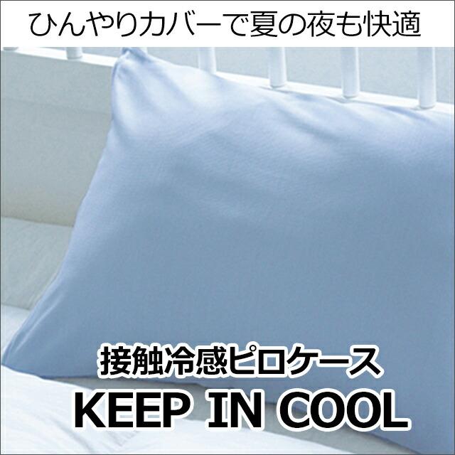 接触冷感ピロケース KEEP IN COOL