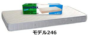 マニフレックス モデル246