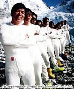 保温肌着 ひだまり 希 エベレスト登山隊