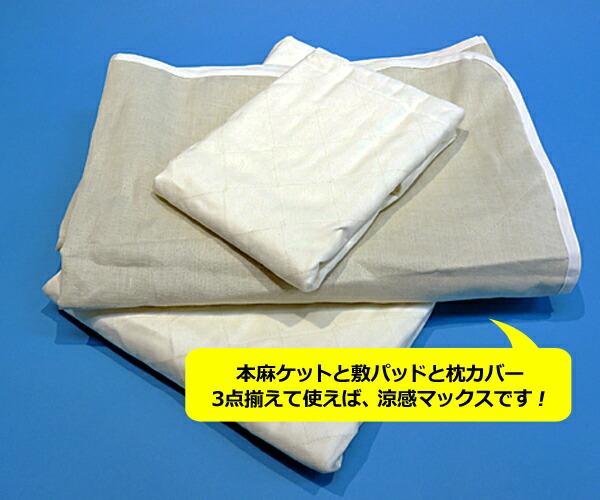 本麻ガーゼ5重ケット 敷パッド 枕カバー