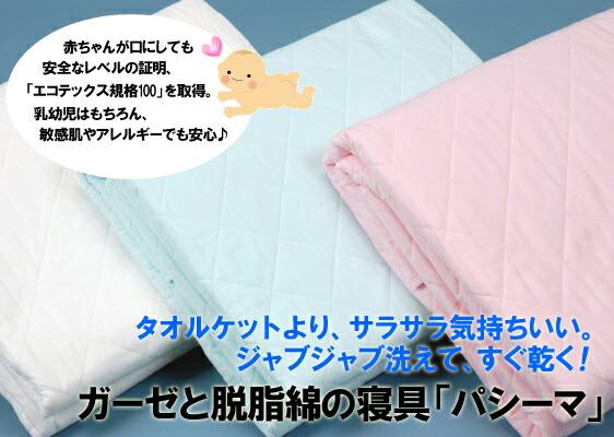ガーゼと脱脂綿の寝具 パシーマ