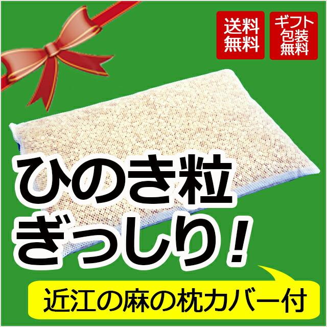 天然ひのき枕 プレゼント 麻のカバー付