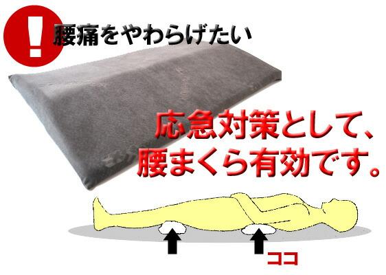 テンピュール・ベッドバックサポート(腰まくら) メイン