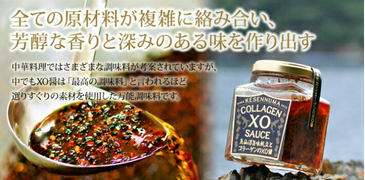 楽天市場】石渡商店 【石渡商店公式サイト】 XO醤 青空レストランで ...