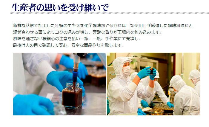 気仙沼完熟牡蠣のオイスターソース 生産者の思いを受け継いで