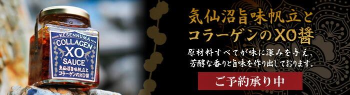 満天☆青空レストランで紹介されました!石渡商店の気仙沼旨味帆立とコラーゲンのXO醤