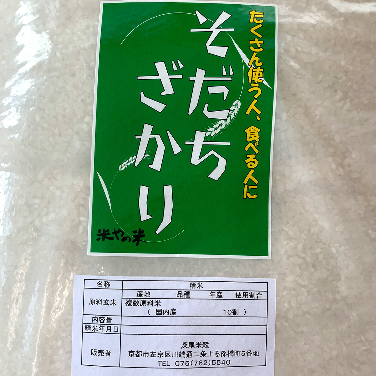 は 米 と 複数 原料