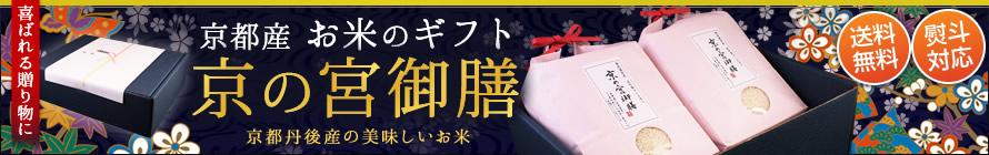 京都さん お米のギフト 京の宮御膳はこちら