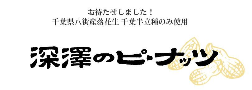 お待たせしました!千葉県八街産落花生 千葉半立種のみ使用
