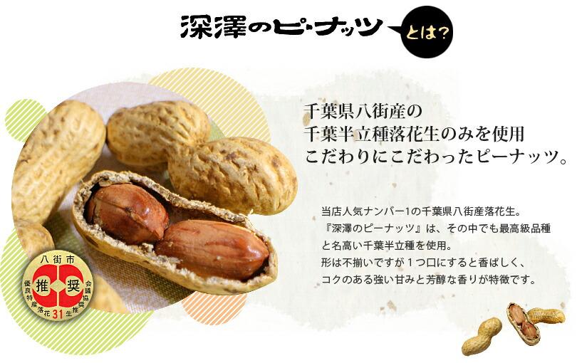 深澤のピーナッツとは?