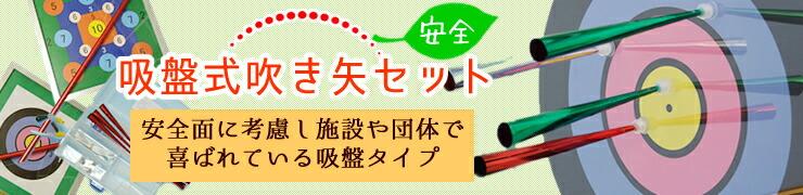 吸盤式吹き矢セット