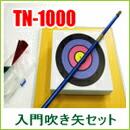 入門セットTN1000