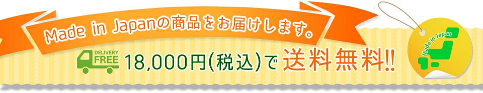 Madeinjapanの商品をお届けします。 15000円(税込)で送料無料!!