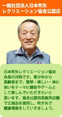 一般社団法人日本吹き矢レクリエーション協会公認店