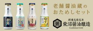 柴沼醤油 4種おためしセット