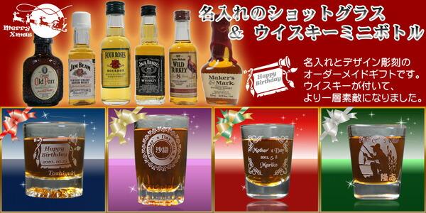 名入れのショットグラス&ウイスキー