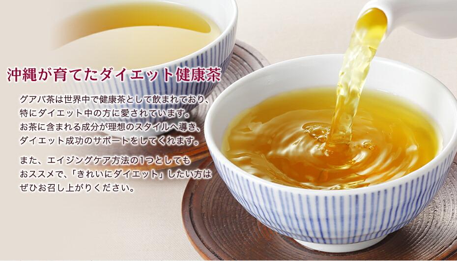 グアバ茶は世界中で健康茶として飲まれており、特にダイエット中の方に愛されています。
