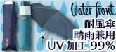 傘特設ページ