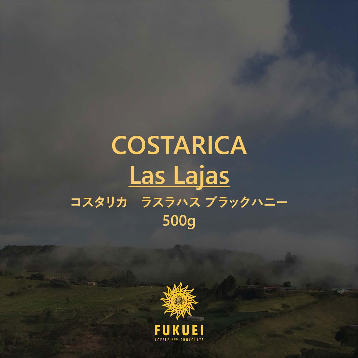 コスタリカ ラスラハス ブラックハニー