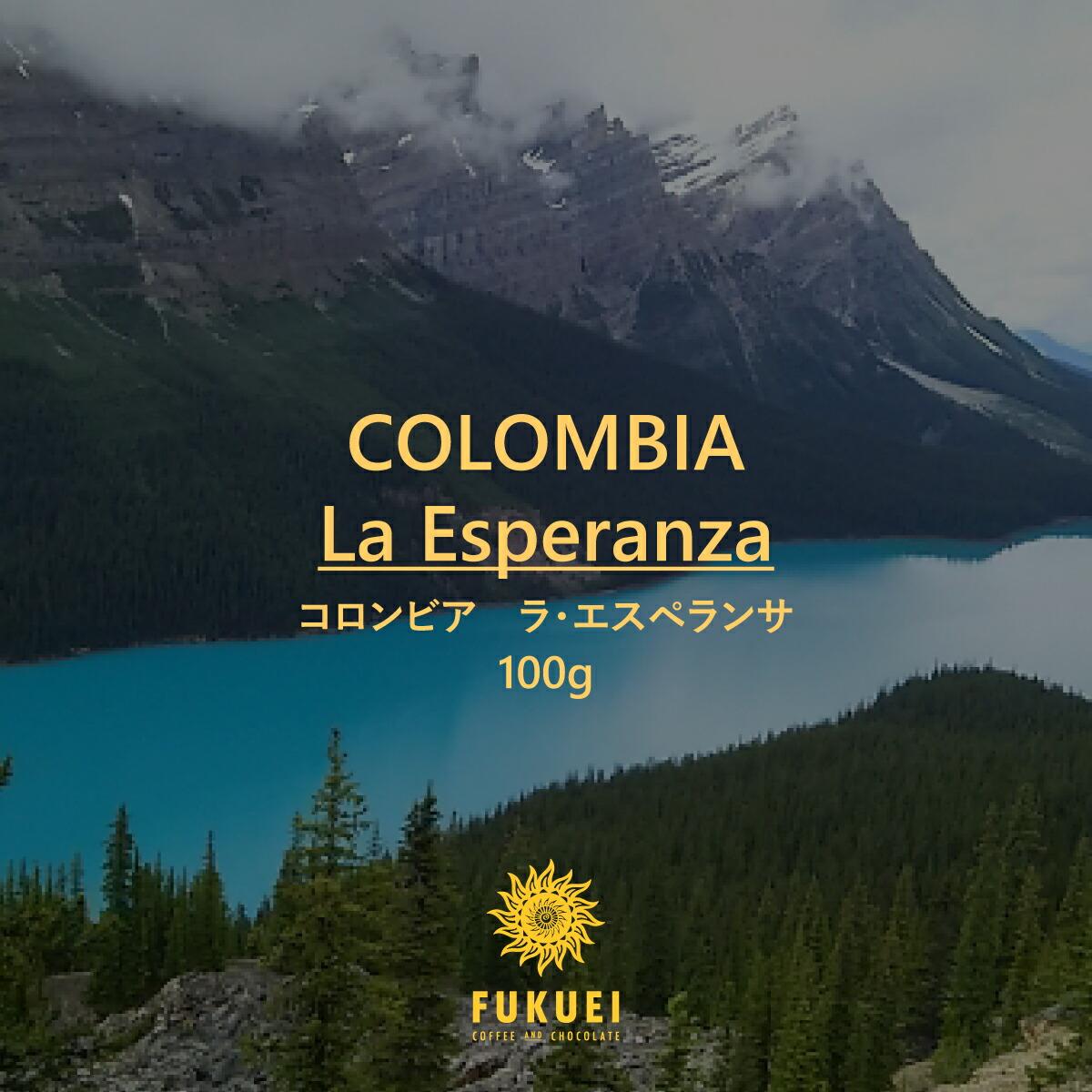 コロンビア エスペランサ