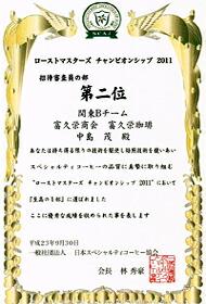 ローストマスターズチャンピオンシップ2011表彰