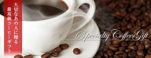スペシャリティコーヒーギフト