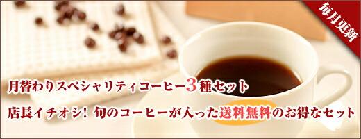 月替わりスペシャリティコーヒー3種セット