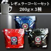 レギュラーコーヒーセット200g×3種