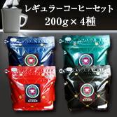 レギュラーコーヒーセット200g×4種