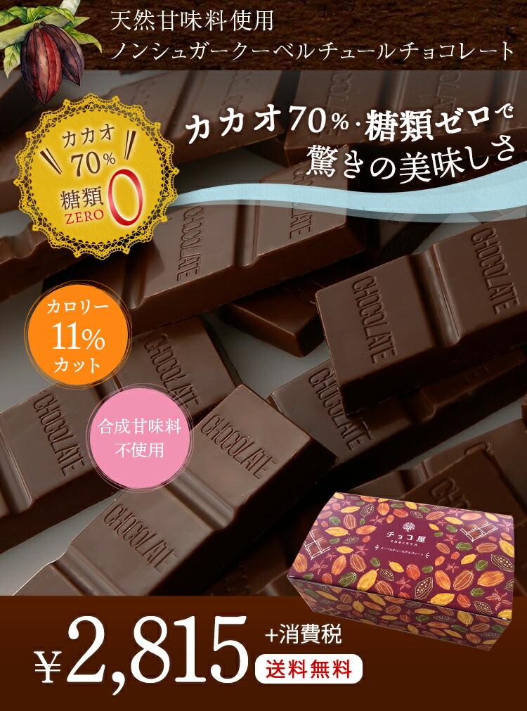 カカオ70%ノンシュガー クーベルチュールチョコレート