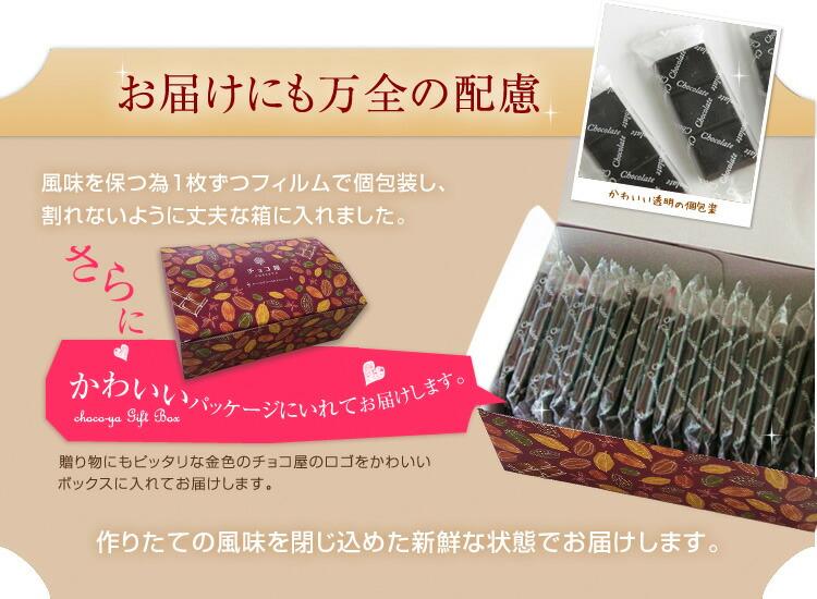 チョコレート カカオ70%以上 NO10