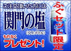 お買上いただいた方にもれなく【関門の塩】をプレゼント!