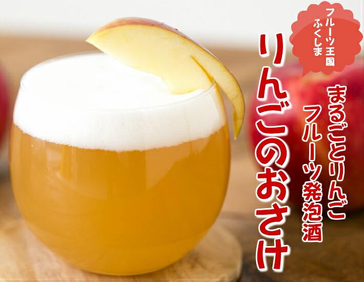 ふくしまのおいしい りんごのおさけ まるごとりんごのフルーツ発泡酒