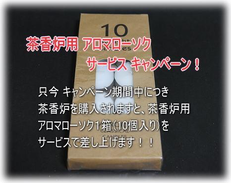 サービスキャンペーン開催中!
