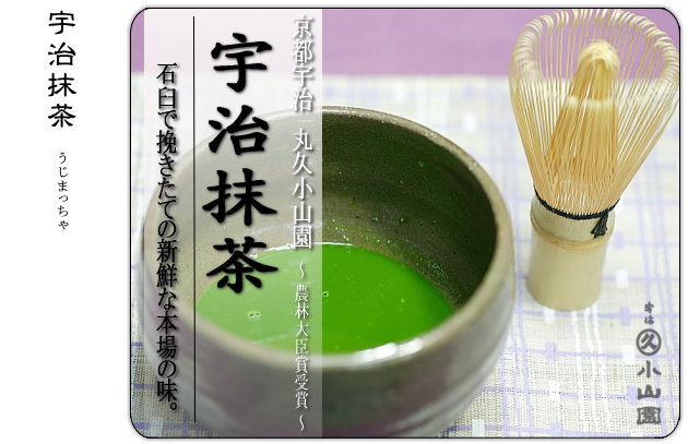 京都宇治抹茶