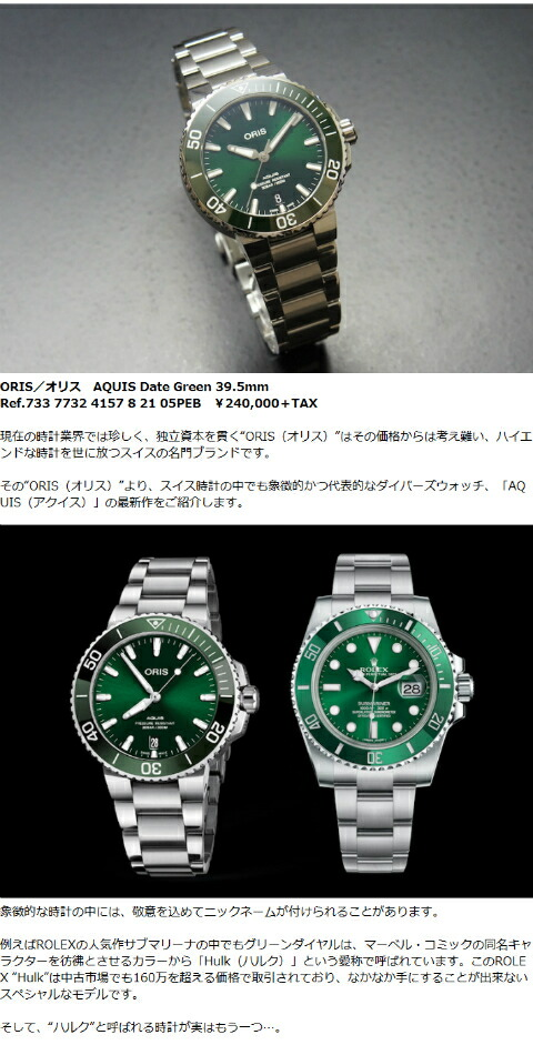 check out 292fa 57889 ORIS AQUIS DATEオリス アクイス デイト 01 733 7732 4157-07 8 ...