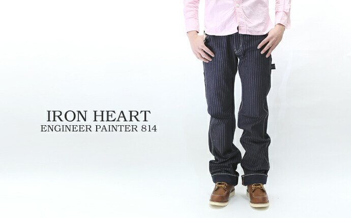 IRON HEART ENGINEER PAINTER 814