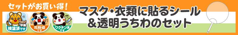 笑顔応援企画 マスク・衣類に貼るシール&透明うちわのセットがお買い得 飲みながら笑顔が見える透明うちわ 高透明度 日本製 透明うちわ5枚入 / トークエチケット Talk etiquette / フェイス ガード 送料無料 マスク 手持ち エチケット 透明 うちわ 優しい 飛沫防止 日本製 5枚セット マウスシールド トークエチケット