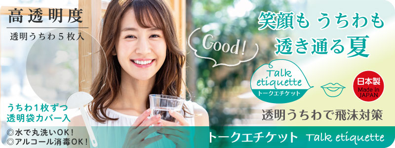 飲みながら笑顔が見える透明うちわ 高透明度 日本製 透明うちわ5枚入 / トークエチケット Talk etiquette / フェイス ガード 送料無料 マスク 手持ち エチケット 透明 うちわ 優しい 飛沫防止 日本製 5枚セット マウスシールド トークエチケット