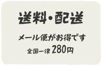 送料・配送:追跡可能メール便がお得です。全国一律280円