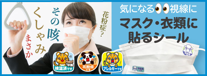 気になる視線に / マスク・衣類に貼るシール マスク 衣類 可愛い キャラクター 布製シール お知らせ 光沢のある シール さりげなくアピール 花粉症 風邪 アレルギー ぜんそく 予防 ワクチン済 検温済 日本製 たっぷり 楽しい