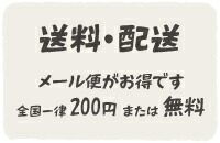 送料・配送:追跡可能メール便がお得です。全国一律200円または無料