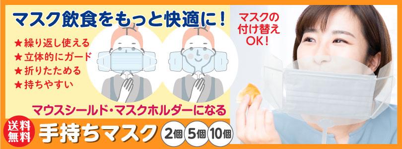 外食に手持ちマスクで飛沫対策 マスク飲食をもっと快適に 手持ちマスク・マスクホルダーになる 透明マウスシールド 日本製 フェイス ガード 送料無料 マスク 手持ち エチケット 透明 優しい 飛沫防止 マウスシールド