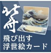 北斎ポップアップカード
