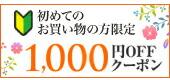 初めてのお買い物の方限定 1,000円OFFクーポン
