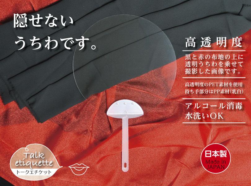 隠せないうちわです。 高透明度 黒と赤の布地の上に透明うちわを乗せて撮影した写真です。 高透明度のPET素材を使用 持ち手部分はPP素材(乳白) 日本製 Made in JAPAN / トークエチケット Talk etiquette / 送料無料 透明うちわ 5枚入 日本製 高透明度 シールド 飛沫防止 フェイスガード プラスチック マスク 手持ち エチケット 透明 うちわ 優しい トークエチケット マウスシールド コロナ 感染対策 手持ちシールド