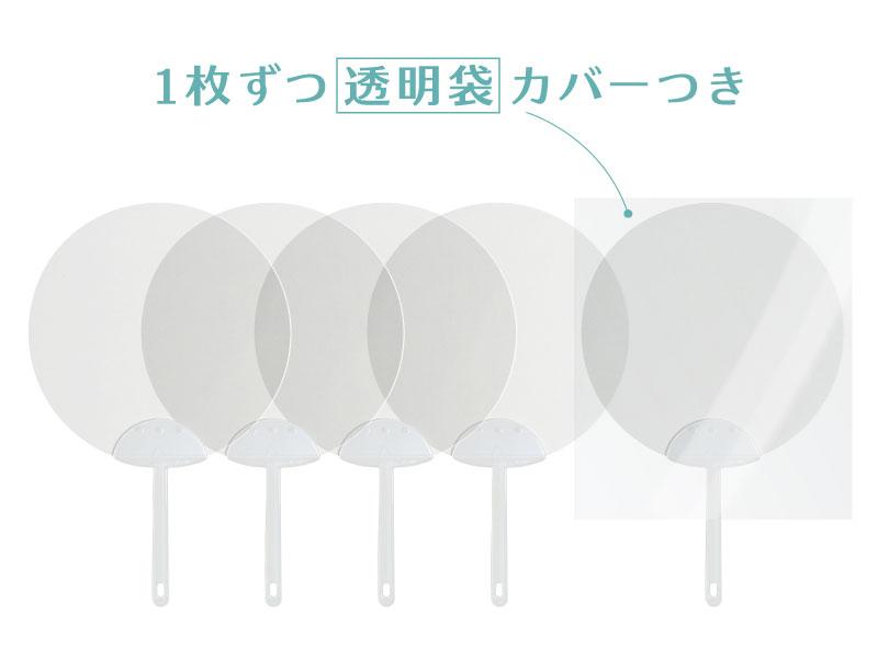 1枚ずつ透明袋カバーつき / トークエチケット Talk etiquette / 送料無料 透明うちわ 5枚入 日本製 高透明度 シールド 飛沫防止 フェイスガード プラスチック マスク 手持ち エチケット 透明 うちわ 優しい トークエチケット マウスシールド コロナ 感染対策 手持ちシールド