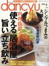 dancyu(ダンチュウ)9月号