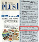 日経新聞・日経プラスワン