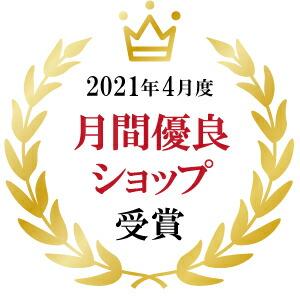 優良ショップ受賞2021年4月